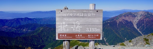 北岳&間ノ岳